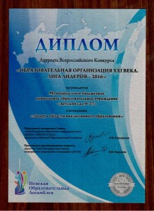 диплом лауреата конкурса 2016