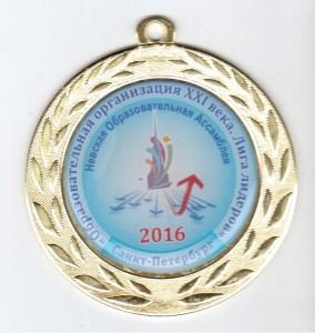 медаль2016