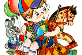 ребенок с игрушками