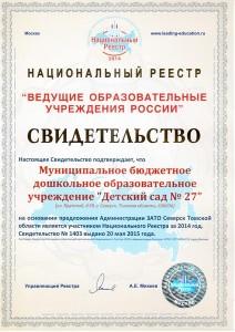 свидетельство Национальный реестр Ведущие образовательные учреждения России