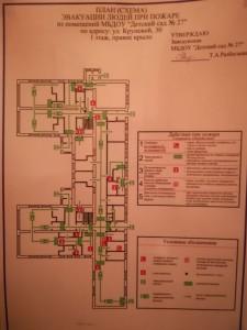 План эвакуации людей при пожаре 1 этаж правое крыло