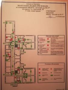 План эвакуации людей при пожаре МБДОУ Детский сад 27 1 этаж левое крыло